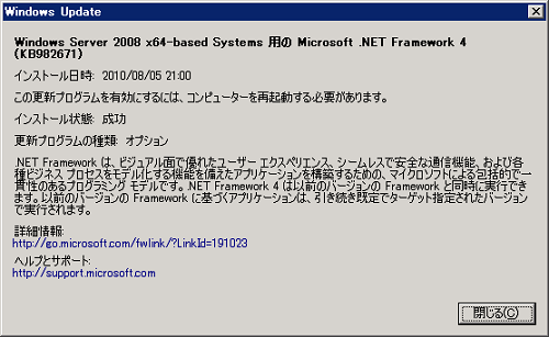 Windows Update .NET Framework 4