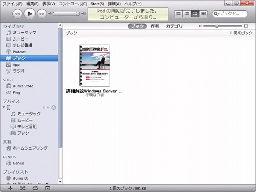 iTunes - Library